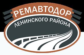 Рамаўтадар Ленінскага раёна г. Мінска УП