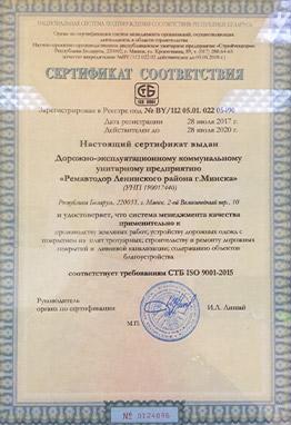 Сертификат соответствия УП Ремавтодор Ленинского района г. Минска