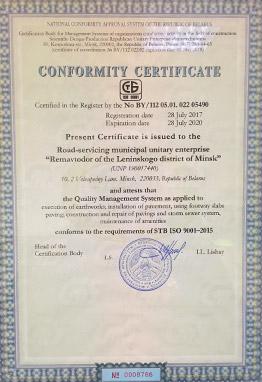 Сертификат соответствия (анг.яз) УП Ремавтодор Ленинского района г. Минска
