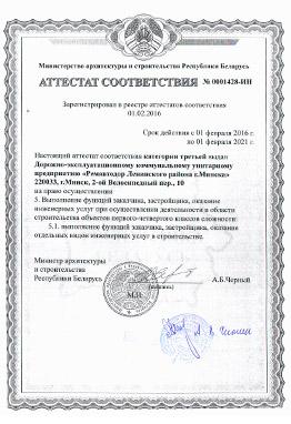 Аттестат соответствия третьей категории УП Ремавтодор Ленинского района г. Минска