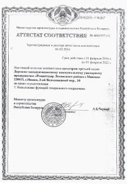 Аттестат соответствия генподрядчика УП Ремавтодор Ленинского района г. Минска
