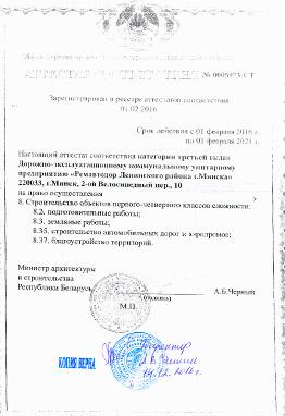 Аттестат соответствия строительство объектов 1-4 классов сложности УП Ремавтодор Ленинского района г. Минска