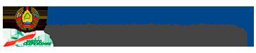лого - Департамент по энергоэффективности Государственного комитета по стандартизации Республики Беларусь