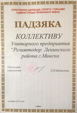 благодарность УП Ремавтодор Ленинского района г. Минска