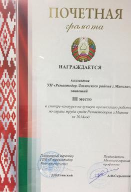 почетная грамота УП Ремавтодор Ленинского района г. Минска