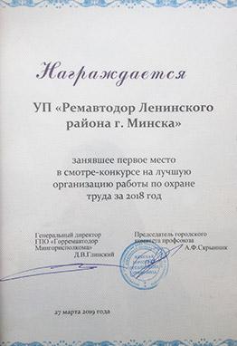 Грамата УП Рамаўтадар Ленінскага раёна г. Мінска