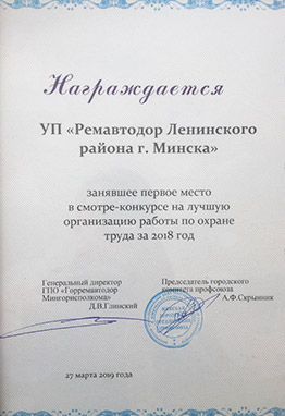 грамота УП Ремавтодор Ленинского района г. Минска