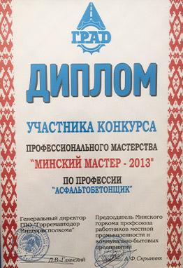 диплом участника конкурса профессионального мастерства УП Ремавтодор Ленинского района г. Минска
