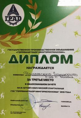 Дыплом 3-е месца спартакіяда УП Рамаўтадар Ленінскага раёна г. Мінска