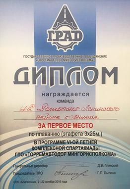 Дыплом 1-е месца плаванне УП Рамаўтадар Ленінскага раёна г. Мінска