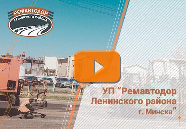 промо-видео УП Ремавтодор Ленинского района г. Минска